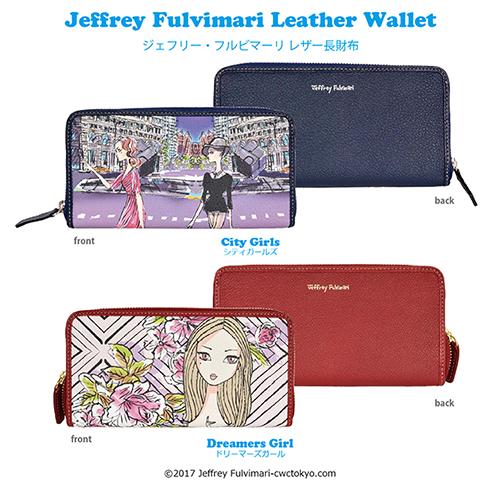 20170307_jf_wallet_jf.jpg
