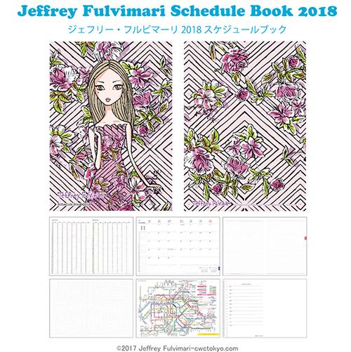 20170510jf_schedulebook_jf.jpg