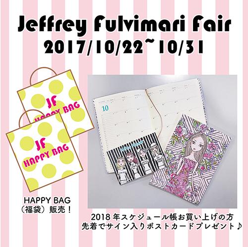 2017jf_jm_fair_01.jpg
