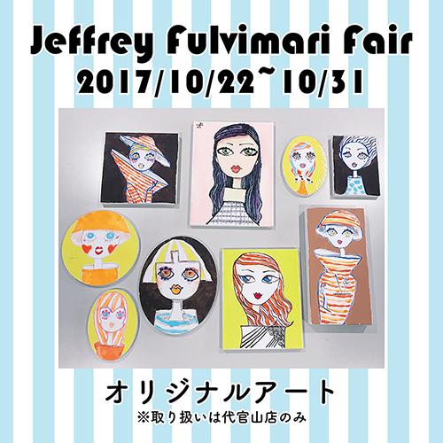 2017jf_jm_fair_02.jpg
