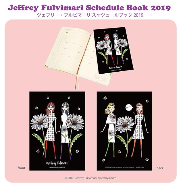 20180615_jf_schedulebook2019_01.jpg