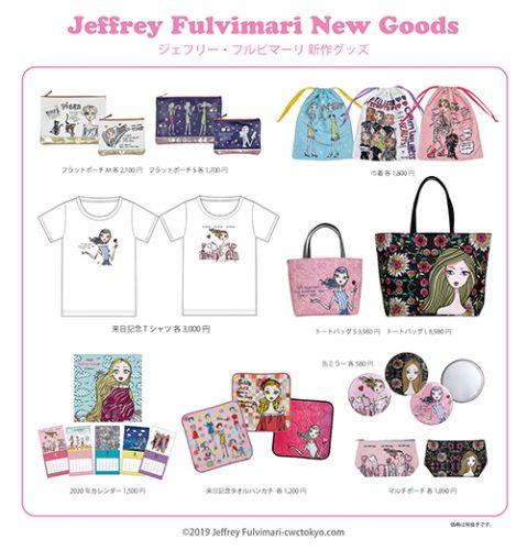 20190810_jf_goods_01-479x500.jpg