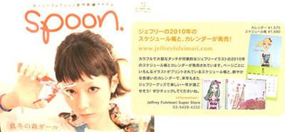 spoon_12_.jpg