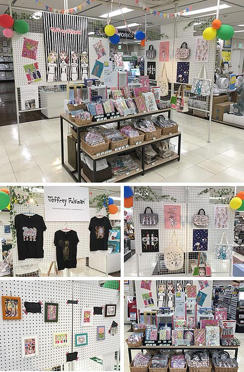 東急 ハンズ 広島 店